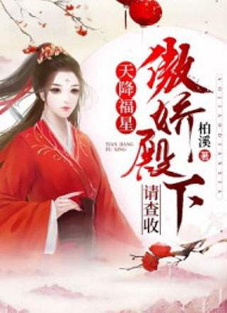 天降福星:傲娇殿下,请查收小说