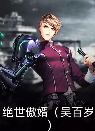 绝世傲婿(吴百岁)小说