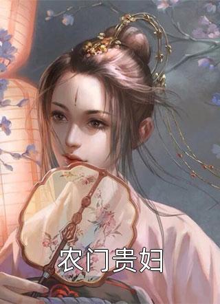 农门贵妇小说