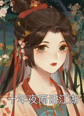 十年夜雨话江湖小说