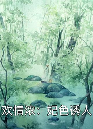 欢情浓:妃色诱人小说