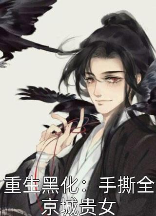 重生黑化:手撕全京城贵女小说