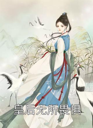 皇后无所畏惧小说