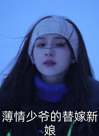 薄情少爷的替嫁新娘小说