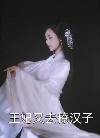 王妃又去撩汉子小说