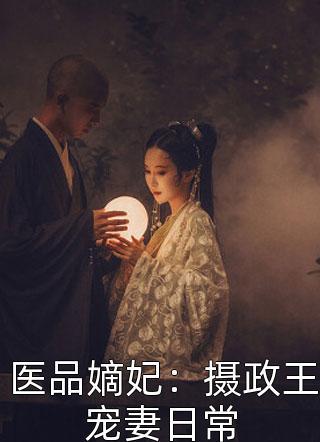 医品嫡妃:摄政王宠妻日常小说