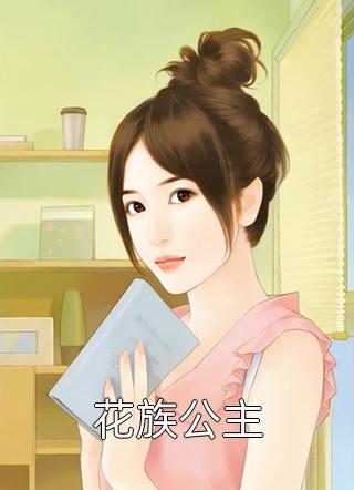 花族公主小说