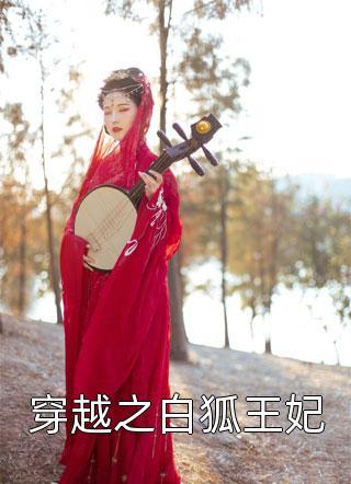 穿越之白狐王妃小说