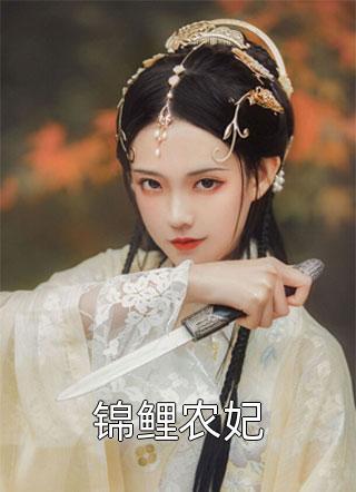 锦鲤农妃小说