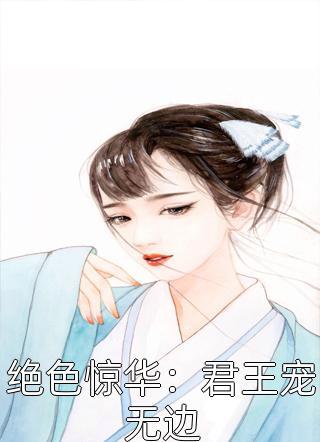 绝色惊华:君王宠无边小说