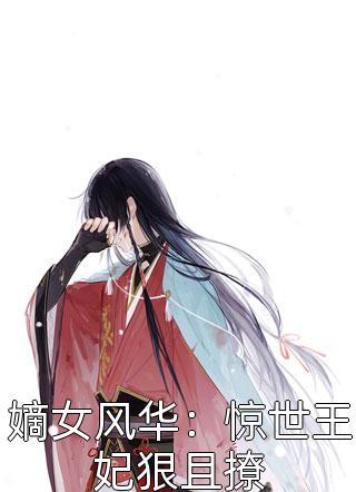 嫡女风华:惊世王妃狠且撩小说