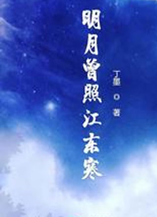 明月曾照江东寒(战清泓)小说