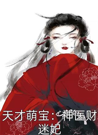 天才萌宝:神医财迷妃小说