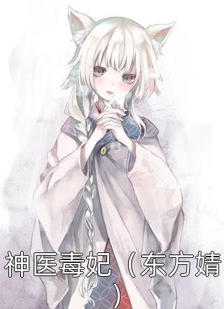 神医毒妃(东方婧)小说