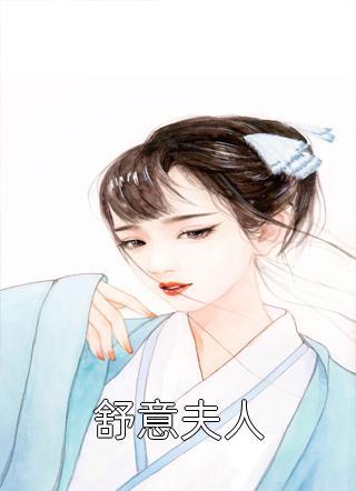 舒意夫人小说