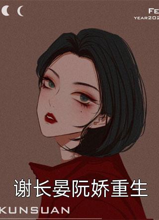 谢长晏阮娇重生小说