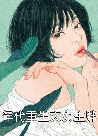 年代重生文女主胖小说