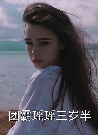 团霸瑶瑶三岁半小说