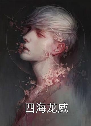 四海龙威小说