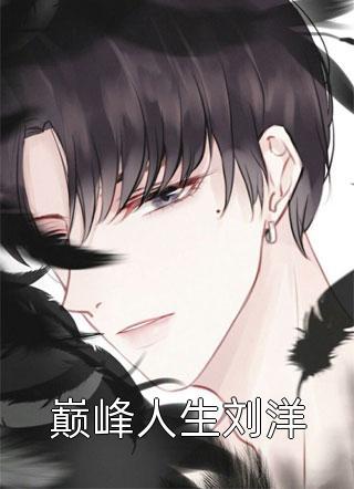巅峰人生刘洋小说
